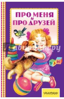 битов а г багажъ книга о друзьях Про меня и про друзей