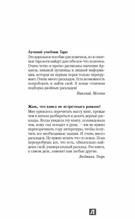 Иллюстрация 1 из 28 для Таро. Большая книга раскладов - Сергей Матвеев   Лабиринт - книги. Источник: Лабиринт