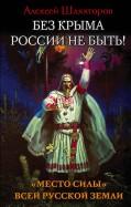 Без Крыма России не быть!