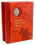 Кадисская конституция 1812 года. В 2-х томах