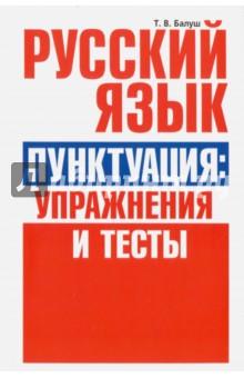 Русский язык. Пунктуация. Упражнения и тесты тесты по пунктуации 9 11классы cdpc