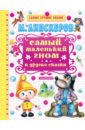 Липскеров Михаил Федорович Самый маленький гном и другие сказки
