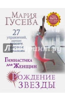 """Гимнастика для женщин """"Рождение звезды"""". 27 упражнений, дарящих красоту, здоровье, гармонию"""