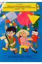 Гоголева В.Г. Игры и упражнения для развития конструктивного и логич. мышления у детей 4-7 лет. - 2-е изд.