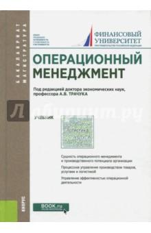 Операционный менеджмент. Учебник (+электронное приложение)