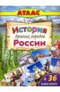 Морозова А. История древних городов России