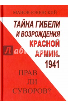 Тайна гибели и возрождения Красной армии. 1941. Прав ли Суворов? савицкий г яростный поход танковый ад 1941 года