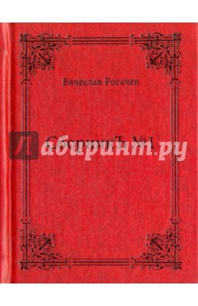 Рогачев Вячеслав Сергеевич » СборникЪ №1. Поэзия