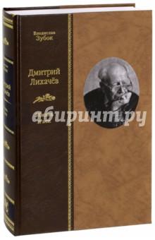 Дмитрий Лихачев. Жизнь и век