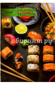 Книга для записей кулинарных рецептов Суши, А5 (43219) записные книжки фолиант книга для записей кулинарных рецептов