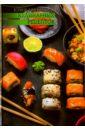 Книга для записей кулинарных рецептов Суши, А5 (43219)