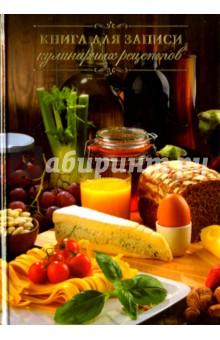 Книга для записей кулинарных рецептов Французский завтрак, А5 (43221) записные книжки фолиант книга для записей кулинарных рецептов