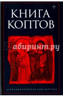 Книга коптов а фелье жизнь знаменитых греков изложенная по плутарху