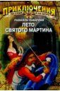 Сабатини Рафаэль Лето Святого Мартина: Роман