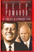 Россия и Запад на качелях истории. От Рейхстага до Берлинской стены