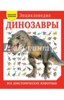 Динозавры. Все доисторические животные clever коллекция костей динозавры и другие доисторические животные р колсон