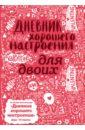 Оттерман Доро Дневник хорошего настроения для двоих (розовый) оттерман д дневник хорошего настроения как прошел мой день зеленая