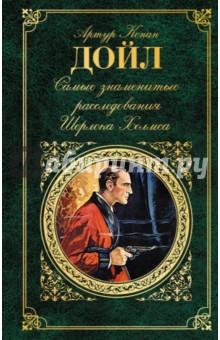Самые знаменитые расследования Шерлока Холмса джун томсон трубка шерлока холмса