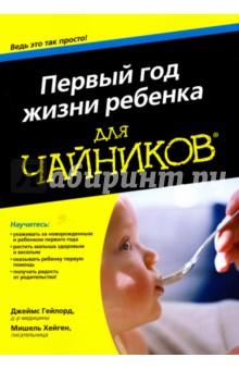 Первый год жизни ребенка для чайников календарь развития ребенка