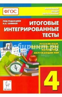 Итоговые интегрированные тесты. 4 класс. Русский язык, литер. чтение, математика, окр. мир. ФГОС