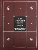Собрание сочинений. В 8-ми томах. Том 7. Повести. Рассказы. Драматические произведения