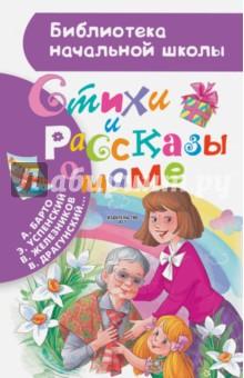 Стихи и рассказы о маме сочинение ко дню рождения школы гимназии скачать