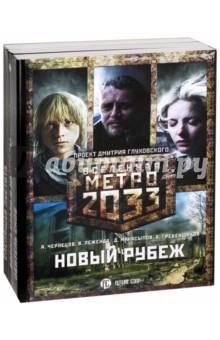 Метро 2033: Новый рубеж. Комплект из 3-х книг метро 2033 обитель снов