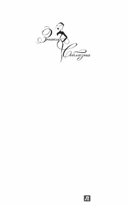 Иллюстрация 1 из 14 для Чейзер. Крутой вираж - Вероника Мелан | Лабиринт - книги. Источник: Лабиринт