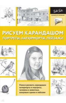 Рисуем карандашом портреты, натюрморты, пейзажи