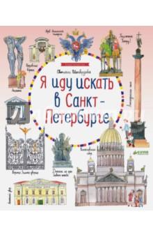 Я иду искать в Санкт-Петербурге (виммельбух)