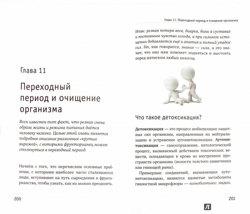 Иллюстрация 1 из 14 для Фрукторианство. Новый взгляд на эволюцию питания человека - Артем Демчуков | Лабиринт - книги. Источник: Лабиринт