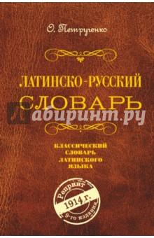 Латинско-русский словарь. Репринт 1914 г.