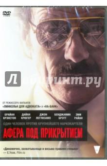 Афера под прикрытием (DVD) диск dvd афера томаса крауна