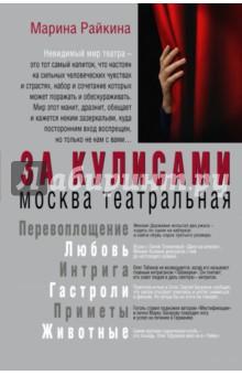За кулисами. Москва театральная александр домогаров
