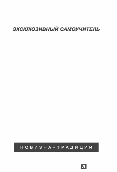 Иллюстрация 1 из 41 для Итальянский язык. Новый самоучитель - Буэно, Грушевская | Лабиринт - книги. Источник: Лабиринт