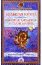 Крымова Александра Большая книга оберегов, амулетов и талисманов