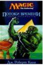 Кинг Дж. Роберт Потоки времени: Роман