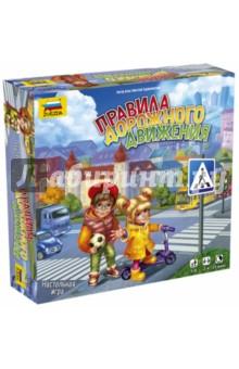 Настольная игра Правила дорожного движения (8741) маленький гений пресс обучающие карточки правила дорожного движения