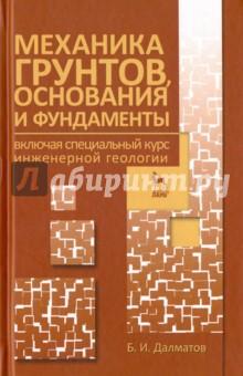 Механика грунтов, основания и фундаменты. Учебник
