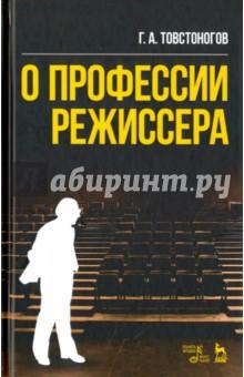 О профессии режиссера. Учебное пособие
