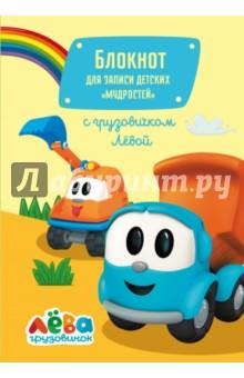 Блокнот для записи детских мудростей (желтый) юлия шигарова азбука животных блокнот с играми и заданиями