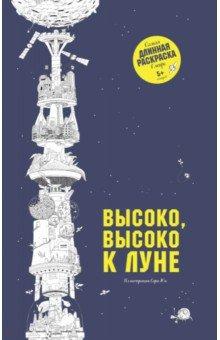 Высоко, высоко к Луне. Самая длинная раскраска в мире Манн, Иванов и Фербер