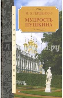 Мудрость Пушкина е в шипицова о ю ефимов иллюстрированная летопись жизни а с пушкина михайловское