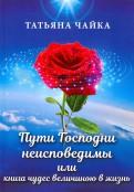 Пути Господни неисповедимы или книга чудес величиною в жизнь
