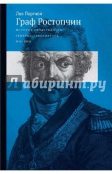 Граф Ростопчин. История незаурядного генерал губернатора Москвы