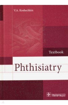 Phthisiatry = Фтизиатрия. Учебник cultural adjustment among iranian professional students in india