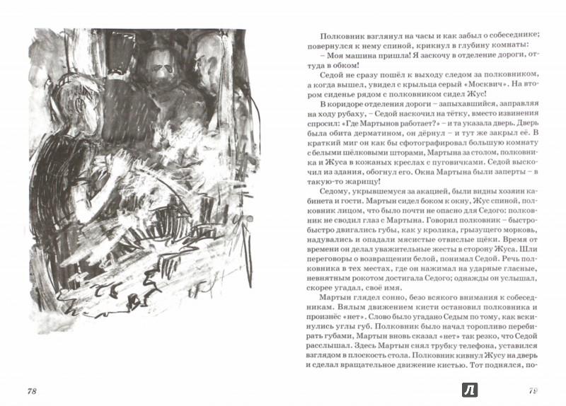 Иллюстрация 1 из 2 для Отрочество архитектора Найдёнова - Борис Ряховский | Лабиринт - книги. Источник: Лабиринт