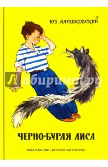 Купить Черно-бурая лиса, Издательство Детская литература, Повести и рассказы о природе и животных