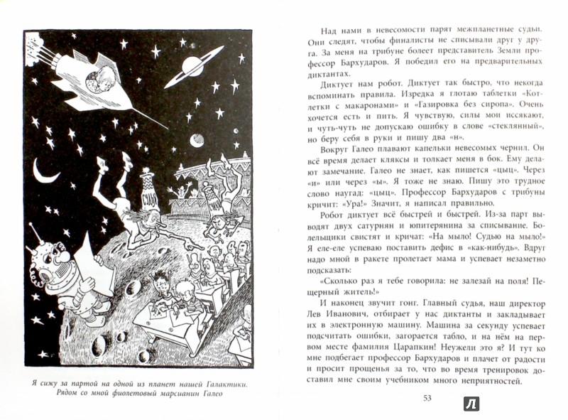Иллюстрация 1 из 32 для Черно-бурая лиса - Юз Алешковский | Лабиринт - книги. Источник: Лабиринт