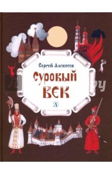 Суровый век. Рассказы о царе Иване Грозном и его времени